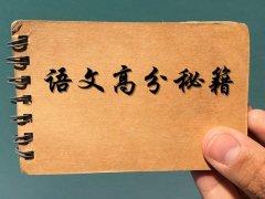 初中语文成绩不好原因分析及高分秘籍