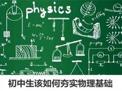 初中生该如何夯实物理基础