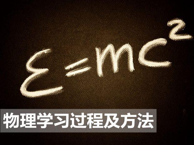高中物理学习的5个过程和11个方法