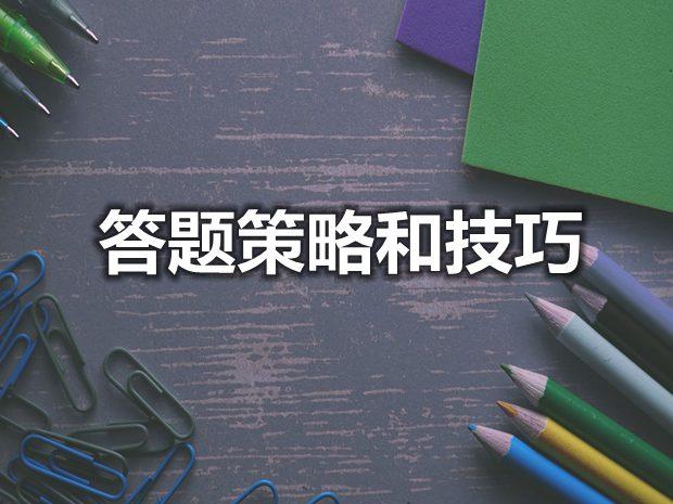 高二生物学技巧_高中生物答题策略和技巧_学习方法网