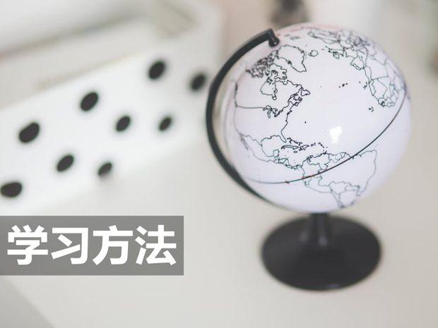 高中地理基础知识高效学习法