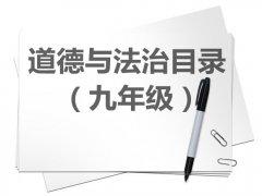 九年级道德与法治教材目录_初三道德与法治课本目录(全)