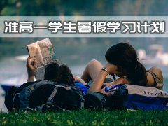 准高一学生暑假学习计划_高一新生暑假如何学习?