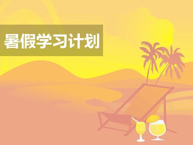 准初三学生暑假学习计划,初二升初三暑假计划指导