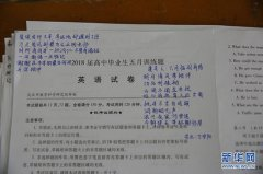 毛坦厂学生在最后一次模拟卷上写寄语
