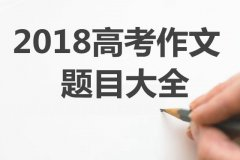 2018年高考作文题目大全(完整版)