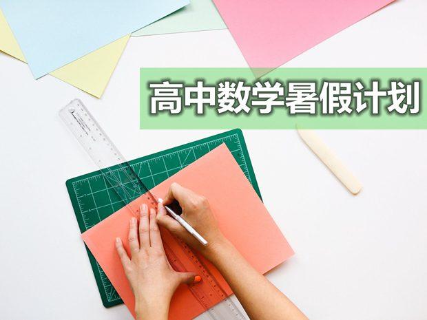 高中数学暑假学习计划,高中各年级学习计划表