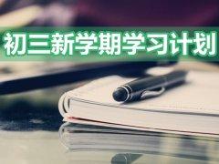 初三新学期学习计划_新学期九年级学生学习计划