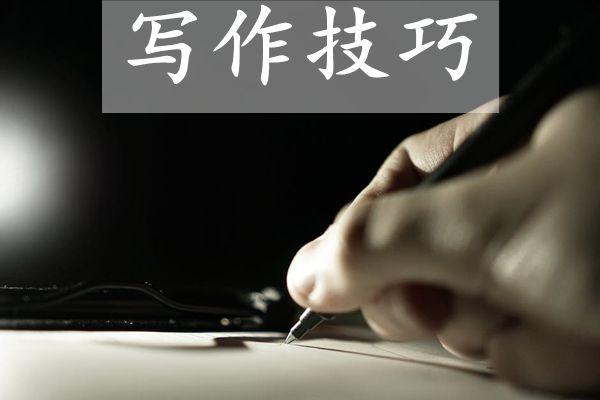 提升作文成绩的四个方法,作文写作四大技巧