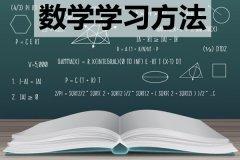 高中阶段该如何学好数学_怎样提高数学成绩?