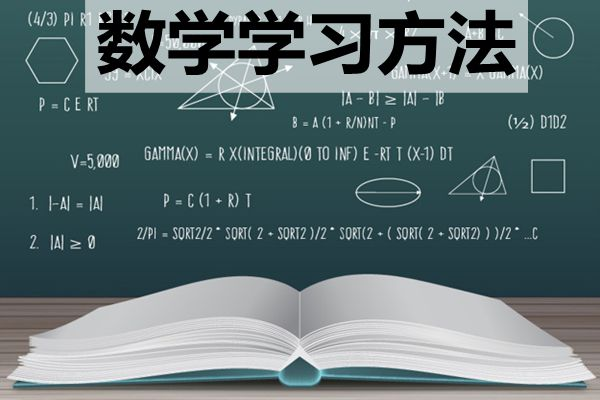 高中階段該如何學好數學,怎樣提高數學成績