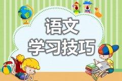 学好语文需具备三大能力_提高语文成绩的三大技巧