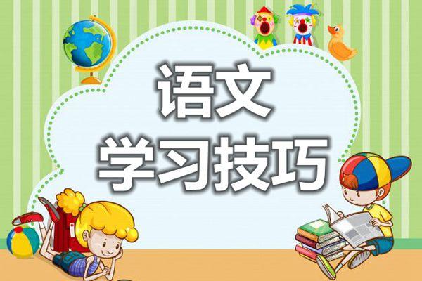 学好语文需具备三大能力,提高语文成绩的三大技巧