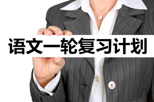 高三语文一轮复习计划,语文一轮如何复习