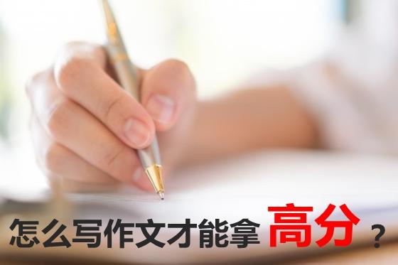 怎么寫作文才能拿高分,作文如何寫不跑題