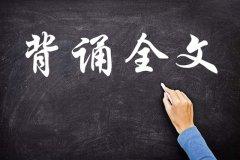 初中语文背诵技巧_课文背诵十大方法
