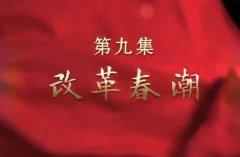 文献专题片《我们走在大路上》第九集改革春潮文字内容概要