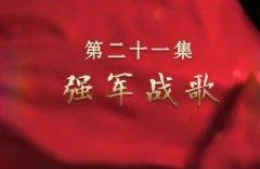 文献专题片《我们走在大路上》第二十一集强军战歌文字内容概要