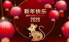 2020春节联欢晚会主持词5篇_春晚庆祝活动主持词