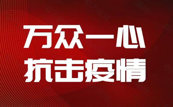 2020年抗击武汉新冠肺炎小学作文400字