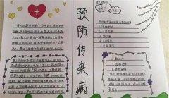 小学生抗击疫情漂亮的手抄报