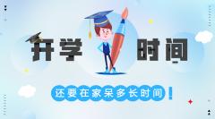 2020上海非毕业年级开学时间最新公布