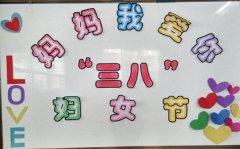 小学生关于三八妇女节的作文400字精选5篇