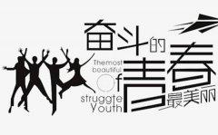 2020五四青年节励志演讲稿范文精选5篇