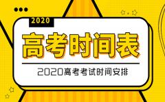 2020湖北高考时间公布_湖北用的是全国几卷?