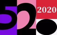 2020520是什么意思_2020520的含义_2020520送什么礼物好