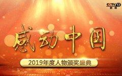 央视2020感动中国颁奖词_2019年度感动中国人物颁奖词