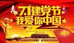 2020七一建党99周年心得体会范文精选8篇