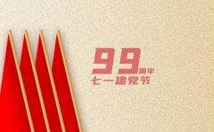 建党99周年主题党日活动心得体会8篇