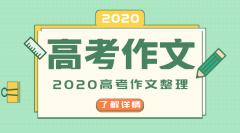 2020疫情中的距离与联系800字优秀高考作文10篇