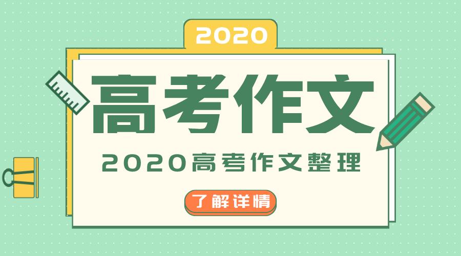 2020疫情中的距离与联系800字优秀高考作文