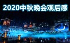 2020年中央广播电视总台中秋晚会观后感作文5篇