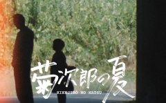 电影《菊次郎的夏天》观后感精选_《菊次郎的夏天》有感5篇