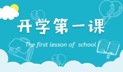 最新小学生2020开学第一课观后感作文精选6篇