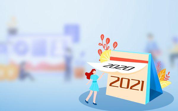 2021十四五规划开局之年工作计划范文大全
