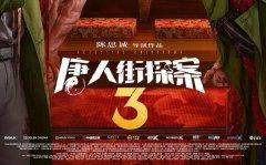 2021《唐人街探案3》观后感作文5篇