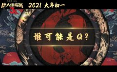 2021《唐探3》观后感范文5篇_《唐人街探案3》影评