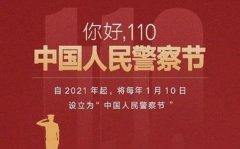 中国人民警察节庆祝活动观后感_警察精神心得体会