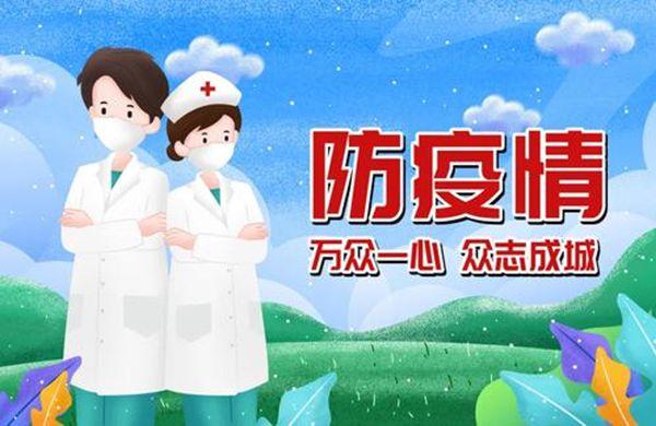 2021春节期间疫情防控工作方案大全