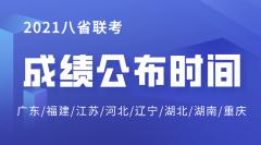 2021重庆八省联考成绩公布时间_重庆八省联考成绩什么时候出