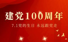 建党100周年墙体经典标语50句