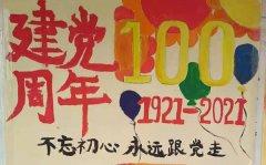 喜迎建党100周年标语口号50句