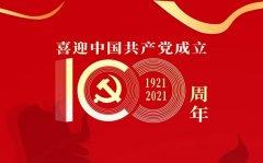 2021年庆祝建党100周年横幅标语50句