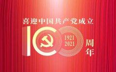 简短的建党100周年宣传横幅标语55句