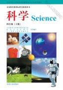 冀教版四年级下册科学电子课本教材