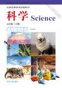 冀教版五年级下册科学电子课本_五年级下册科学书电子版